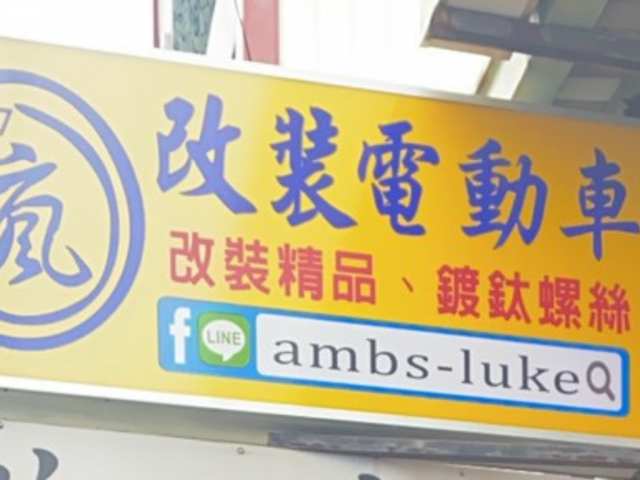 SOMOTO屏東市區域合作店家:瘋改裝電動車