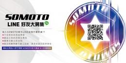 SOMOTO官方LINE
