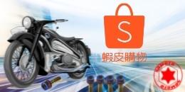 SOMOTO鎍銆客蝦皮官方賣場