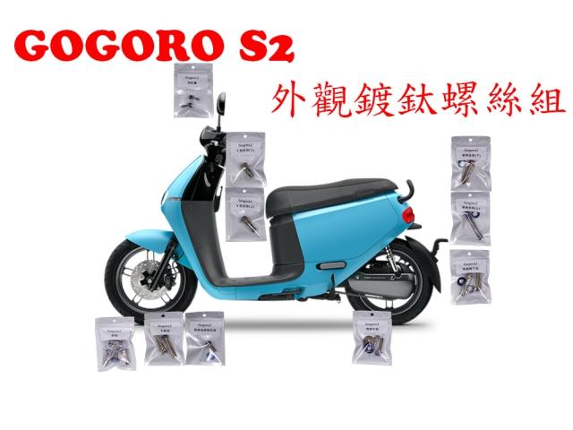 GOGORO2全車白鐵&鍍鈦螺絲官方產品公告上線