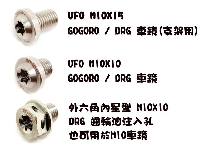 DRG齒輪油注入孔螺絲、DRG GOGORO 車鏡官方產品公告上線