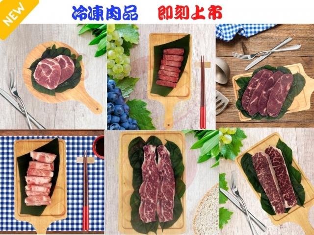 冷凍肉品上市