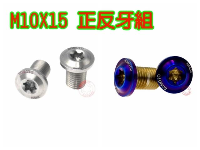 新品上架 UFO頭型 鍍鈦&白鐡 M10後照鏡螺絲組(左&右牙)