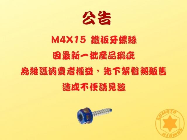 M4X15鐵板牙螺絲因...