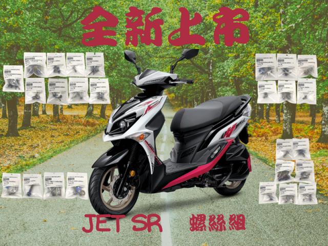 新品上市~JET SR全車外觀螺絲組