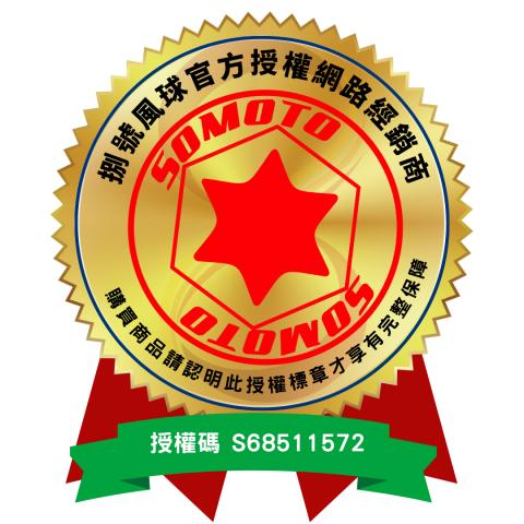 SOMOTO網路授權標章