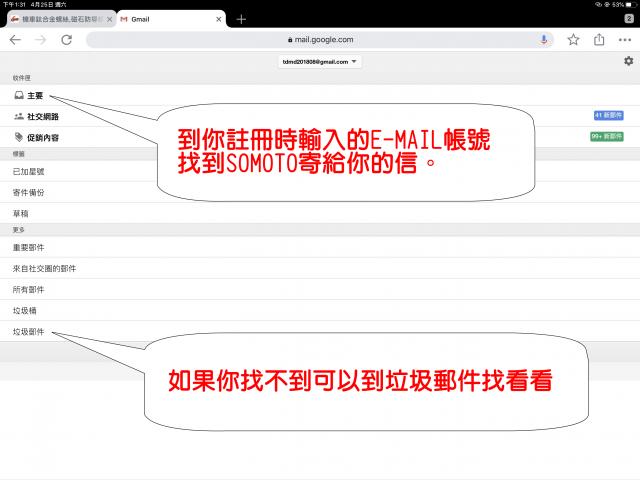 SOMOTO註冊帳號
