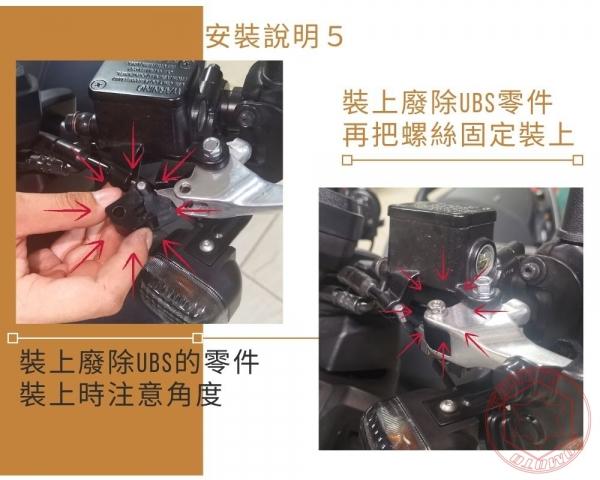 六代勁戰 BWS 廢UBS套件